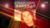 马海阿甲最新彝语歌曲【最最深爱的人】