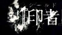 【7月】禁忌咒纹 宣传PV