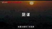 """《但丁密码》曝""""面具之谜""""预告 但丁死亡面具暗藏玄机_标清"""