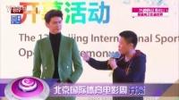 北京国际体育电影周开幕