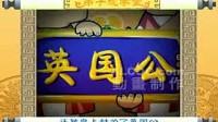 第6集!可爱卡通小主持《国学宝典弟子规》
