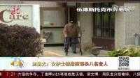 网罗天下 加拿大女护士被指控谋杀8名老人 7人被注射致命剂量药物   di