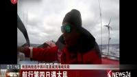 我国帆船选手郭川在夏威夷海域失联 看东方 161028