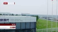 北京现代沧州第四工厂正式竣工投产 北京新闻 161028
