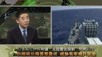 """日本再三炒作所谓""""火控雷达照射""""所欲为何130324"""