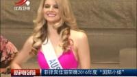 菲律宾佳丽荣膺2016年度''国际小姐'' 新闻夜航 161028