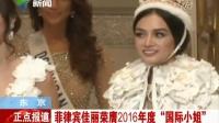 """东京:菲律宾佳丽荣膺2016年度""""国际小姐"""""""