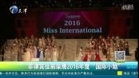 """菲律宾佳丽荣膺2016年度""""国际小姐"""""""