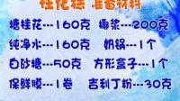 节16年10月30日——福州好味道-阿凯食堂(椰汁桂花糕)