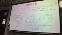 第47讲 工作点稳定的共发射极放大电路的频率特性