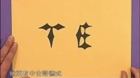 【艺术创想第二季】06-1_地毯鳄鱼_中世纪文字_吐司创意作品