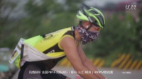 法国PBP(广西)自行车挑战赛 2016赛季 宣传片