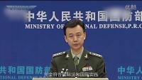 日本火控雷达照射解放军军机 国防部强硬回击 《军情问问问》(0)