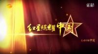 红星照耀中国 第18集 预告片