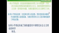 邓小平理论的历史意义