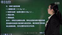 2016中西医结合执业(助理)医师 内科学 第4讲 第四单元《2》