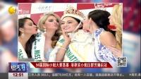 56届国际小姐大赛落幕  菲律宾小姐压群芳摘后冠 说天下 161031