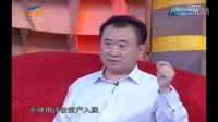 王健林 揭秘万达不上市的真正原因_1
