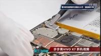步步高vivoX7 拆机视频 柔光自拍 快速指纹解锁