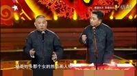 郭德纲于谦《笑傲江湖》《最佳拍档》东方卫视春..最新一期