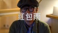 小飞sonos纽约旗舰店直播