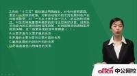 2017事业单位公共基础知识精讲01