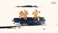 《一句话家风集锦》-北京移动