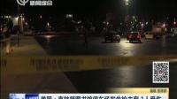 美国:克林顿图书馆停车场发生枪击案  1人受伤 上海早晨 161102