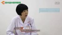 妊娠期辐射该怎么防? 贵州退休医师医院