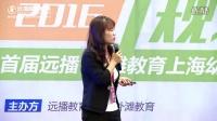 首届远播—外滩教育 上海幼小学生升学指导交流会_白雪