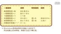日语自学 2014届初一要学日语