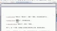 【汉企奇点网络】2016.11.02--HTML基础--JS部分document的获取元素、设置属性、内容、