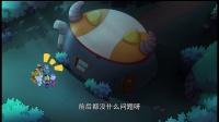 大侠山猫和吉咪 第二季 31 迷路怪兽 迷路怪兽
