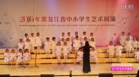 黑龙江 中小学 艺术展演---继红小学