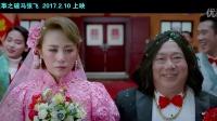 """《东北往事之破马张飞》定档预告片 贾乃亮马丽春节带你""""笑出马贾线"""""""