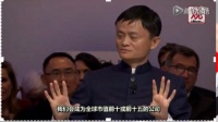 马云说创业视频未来社会的竞争是信用的竞争云商梓娟
