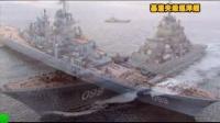 探秘世界最大巡洋舰-基洛夫级巡洋舰160521