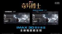 IMAX3D《奇异博士》独家全画幅
