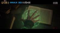 IMAX3D《奇异博士》独家预告