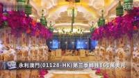 20161103【沪港互讲】新项目表现损色 李韵仪料永利澳门(01128-HK)跑输同业