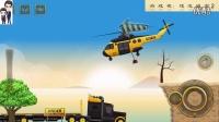 建设城市2第18期:卡车、直升飞机和起重机★工程车模拟游戏★38和39关_标清
