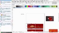 平面设计教程 cdr教程 PVC优惠卡 coreldraw x6 cdr软件