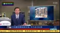 日本拍卖侵华时期掠夺文物 中方成功叫停