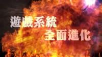 台北电玩展-轩辕剑外传穹之扉预告片