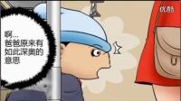 邪恶动漫漫画:上班准备