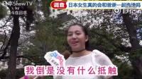 日本女孩真的会和爸爸一起泡澡吗?