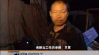 长沙望城电视台【食品安全】我区依法取缔一家加工米粉黑作坊