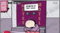邪恶动漫漫画:女大学生爱开房