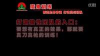 亮剑员工培训版 亮剑精神 狼性团队_超清(000000-4863421)
