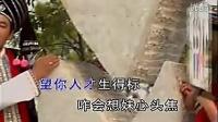 云南山歌剧大全-小妹想哥心头焦-